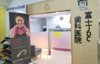 タイ-バンコク-富士JDC歯科医院 -FUJI DJC Dental Clinic-4タイランドピックス
