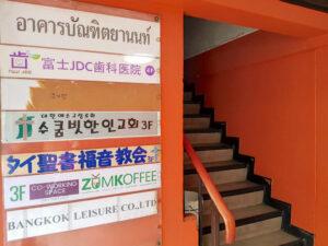 タイ-バンコク-富士JDC歯科医院 -FUJI DJC Dental Clinic-5タイランドピックス