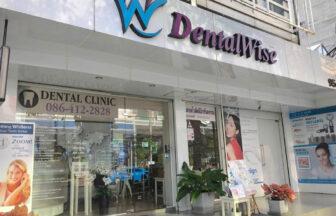 タイ-バンコク-デンタルワイズクリニック トンロー-Dentalwise Clinic-タイランドピックス